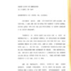 19900418_ForumCivic.pdf